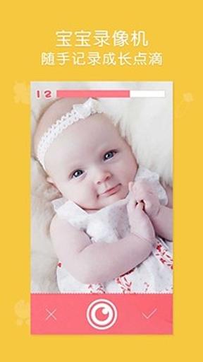 口袋宝宝截图1