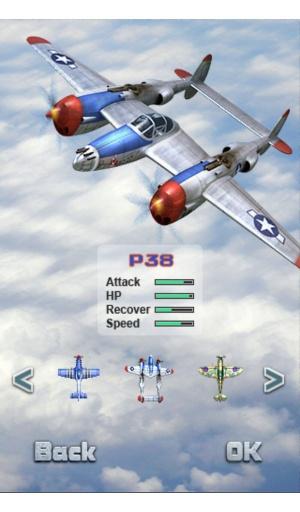 空战1945截图1