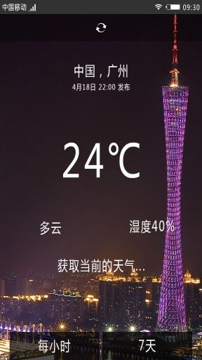 本地天气截图0