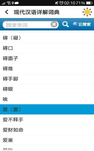 现代汉语详解词典截图1