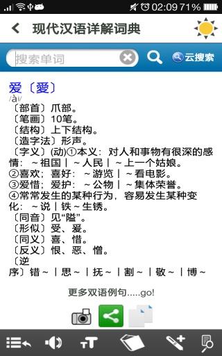 现代汉语详解词典截图2