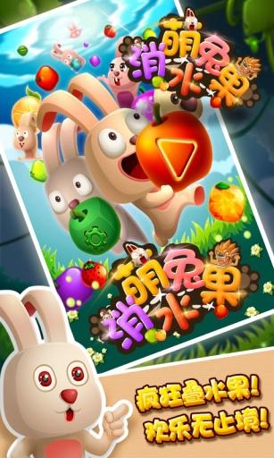 萌兔消水果截图3