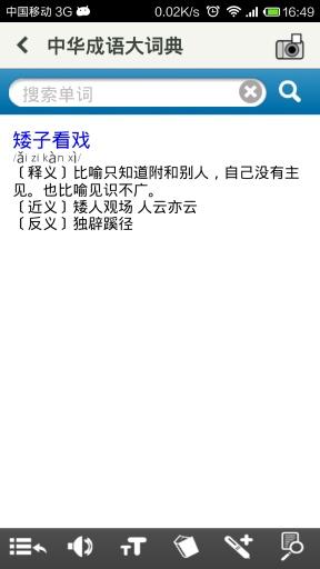 中华成语大词典截图0