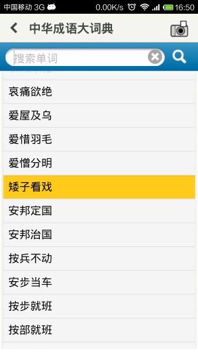 中华成语大词典截图1
