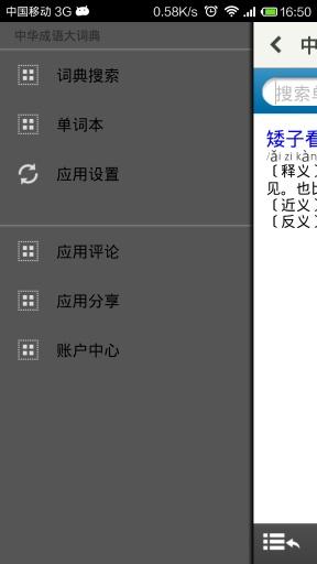 中华成语大词典截图2