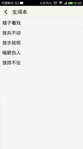 中华成语大词典截图3