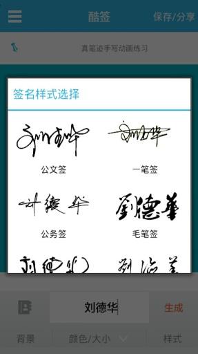 酷签-艺术签名截图3