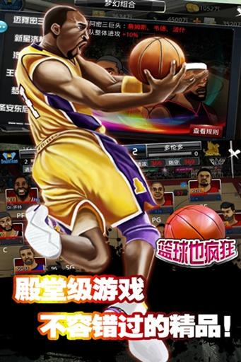 篮球也疯狂截图1