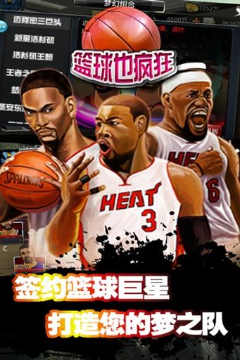 篮球也疯狂截图2