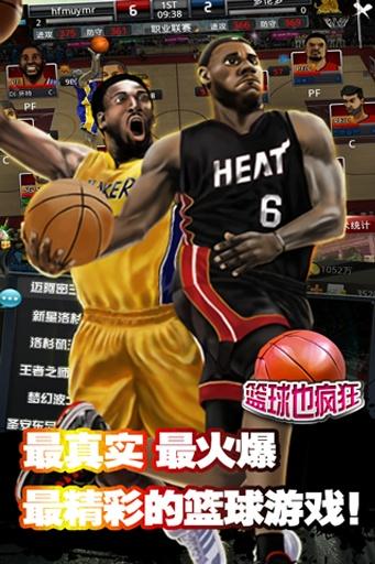 篮球也疯狂截图3