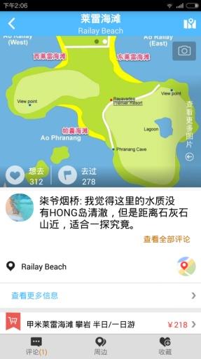 甲米旅游攻略截图3