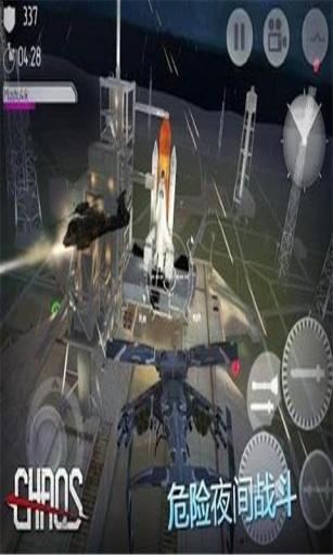 直升机空战截图1