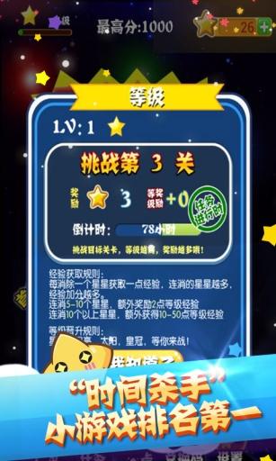 PopStar!消灭星星中文版截图1