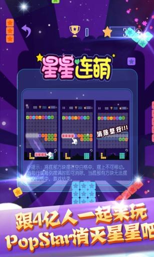PopStar!消灭星星中文版截图2