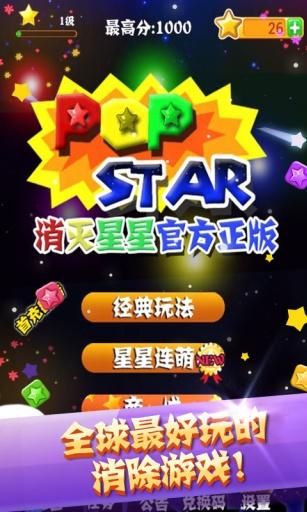 PopStar!消灭星星中文版截图3