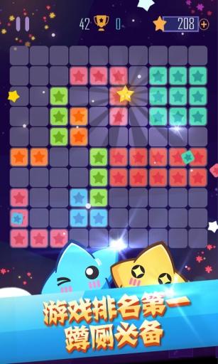 PopStar!消灭星星中文版截图4