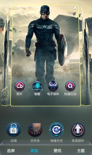 复仇者联盟2奥创纪元-宝软3D主题截图3