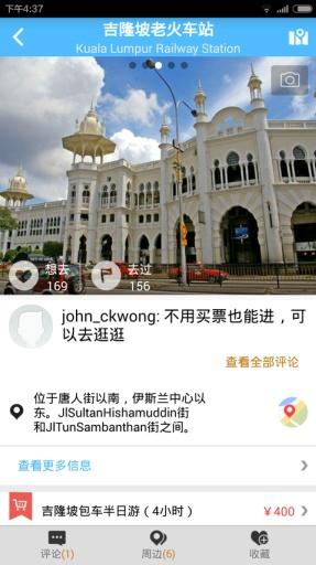 吉隆坡旅游攻略截图3
