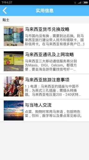 吉隆坡旅游攻略截图4