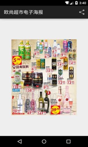 欧尚超市电子海报截图4