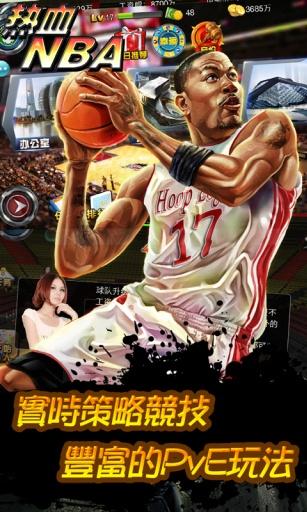 热血NBA截图3