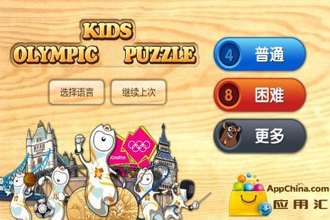 宝宝拼图:2012奥运