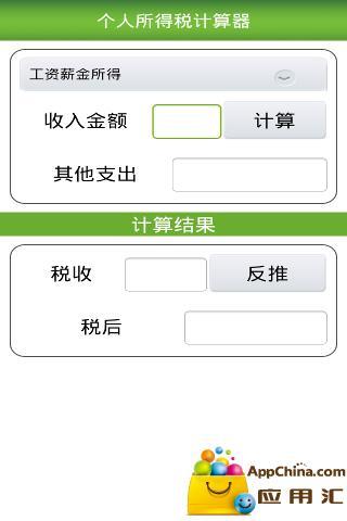 百宝工具箱 生活 App-愛順發玩APP