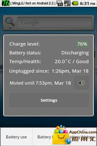 电池电量通知