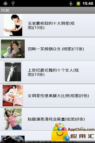 图 趣 書籍 App-愛順發玩APP