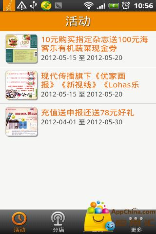 App Shopper: 爱知书店(Lifestyle)