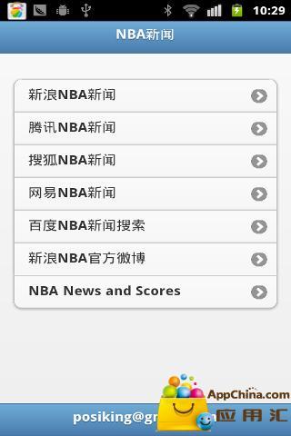 NBA消息