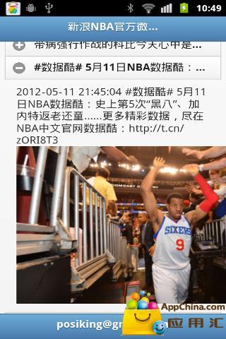 NBA新闻截图2