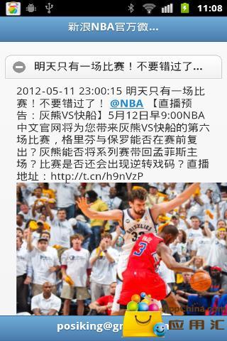NBA新闻截图3