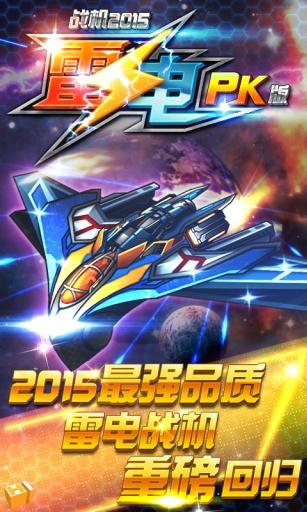 官方正统大作最强品质飞机游戏《雷电战机2015