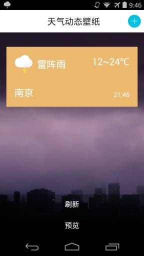 天气动态壁纸
