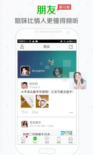 媽媽圈-懷孕育兒-中國最火女人社區