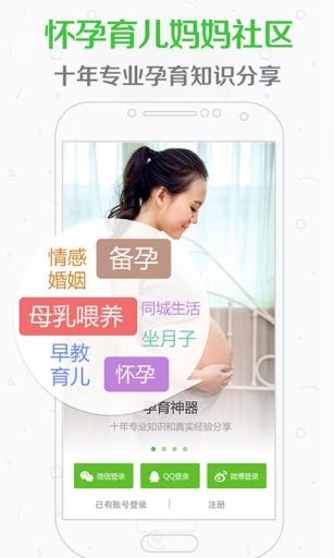 妈妈圈-怀孕育儿-中国最火女人社区截图1