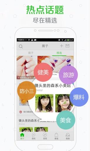 妈妈圈-怀孕育儿-中国最火女人社区截图2