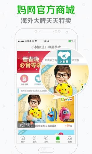 妈妈圈-怀孕育儿-中国最火女人社区截图3