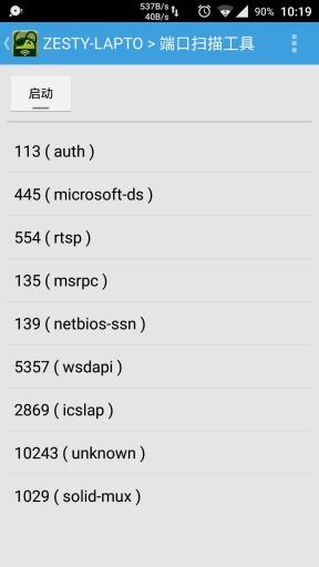 cSploit截图3