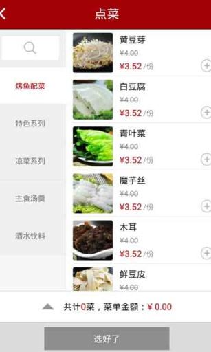 江边食尚截图1