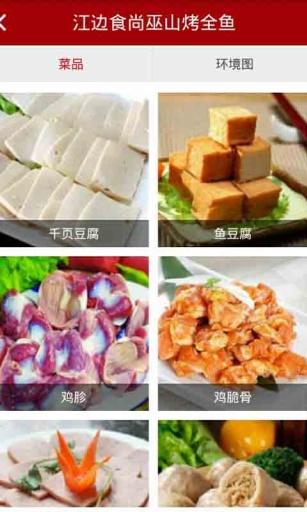 江边食尚截图3