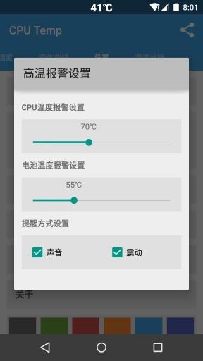 CPU温度截图4