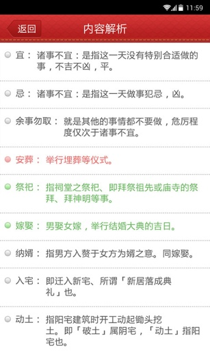 万年历-日历 农历 备忘录 记事截图4