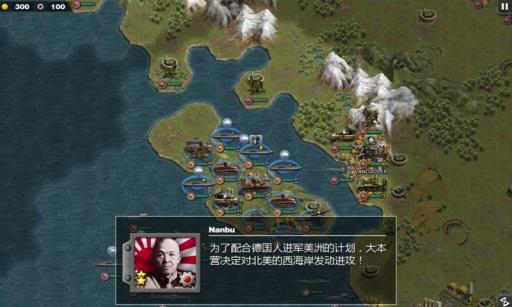 将军的荣耀:太平洋战争截图0