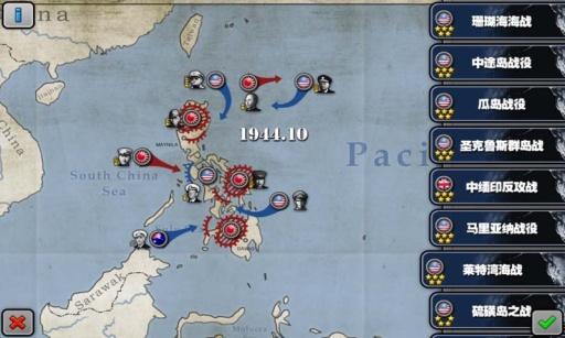 将军的荣耀:太平洋战争截图3