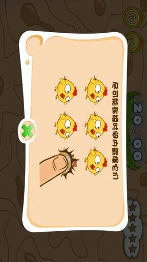 戳小鸡截图1