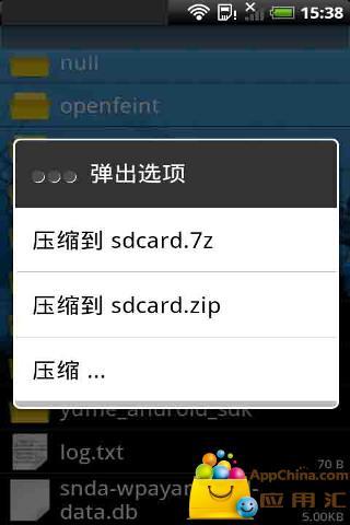 Zarchiver解压缩工具(中文版)