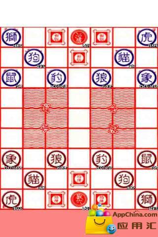 斗兽棋截图1