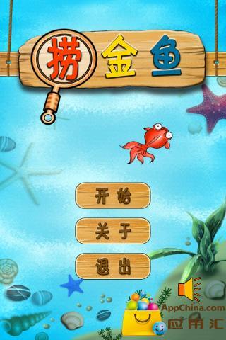 欢乐捞金鱼